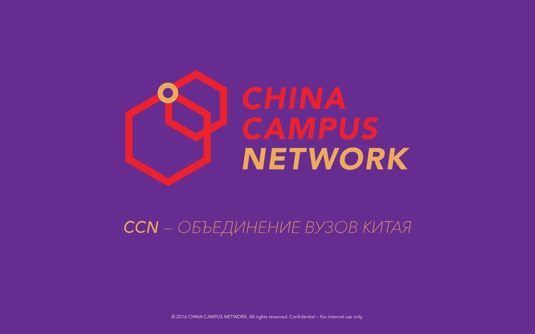 Уже 4 Московские школы официальные партнеры CCN Россия