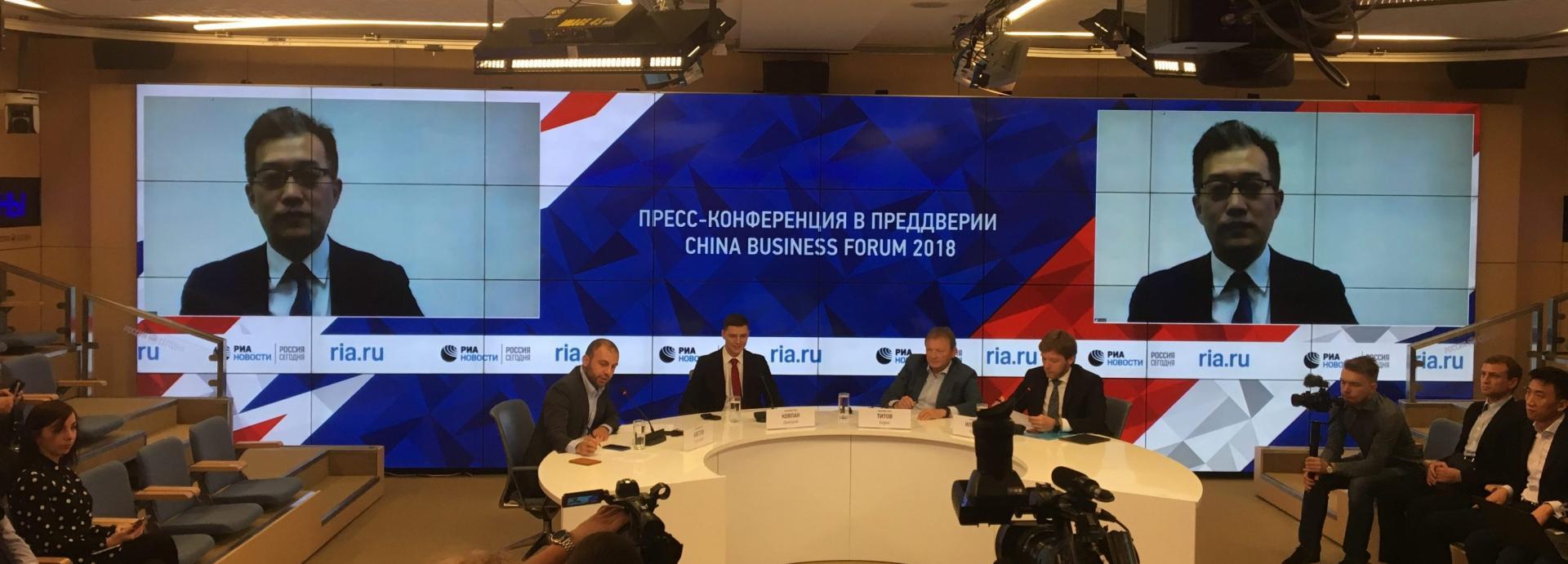 Пресс-конференция China Business Forum в студии РИА Новостей