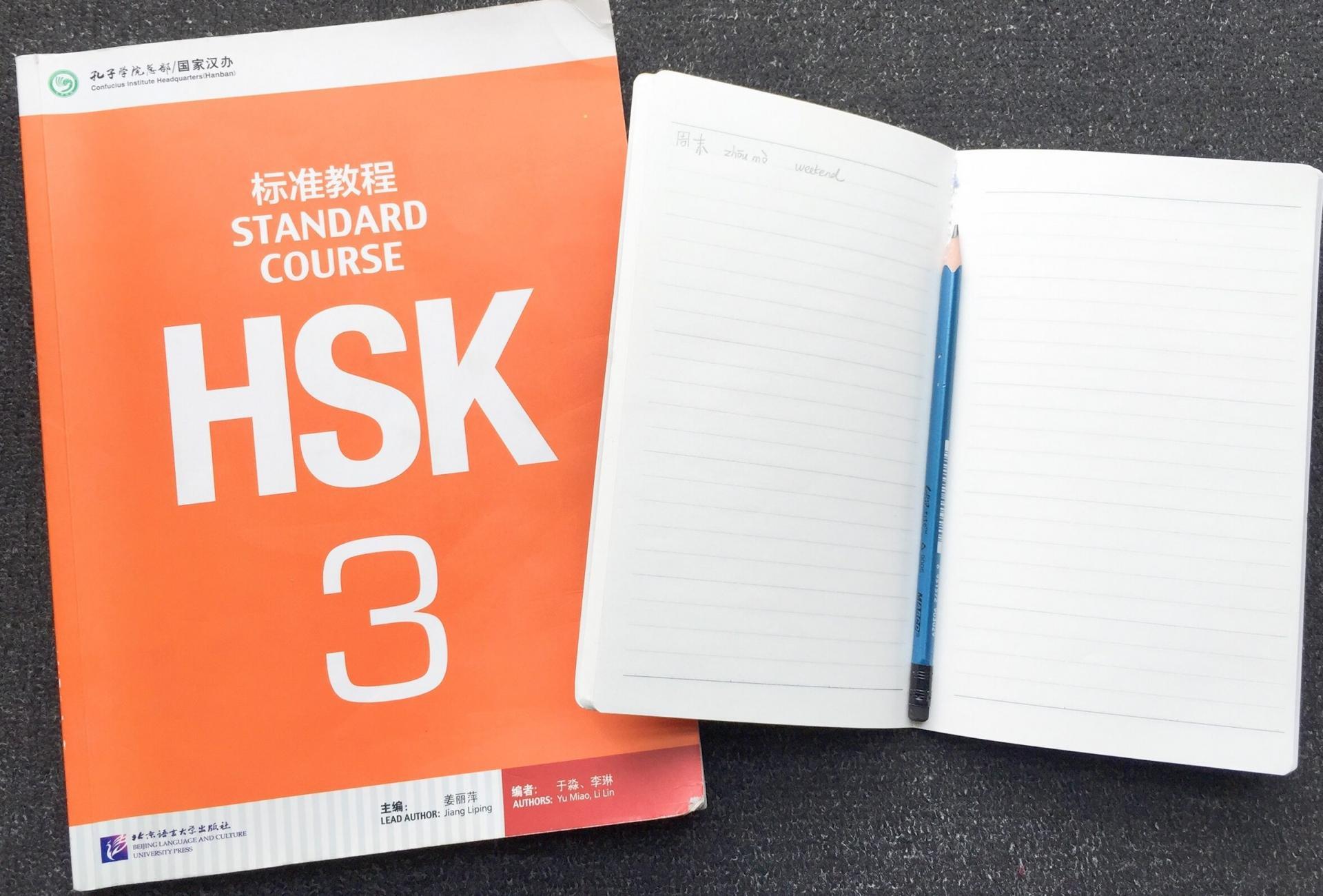 Как сдать HSK?