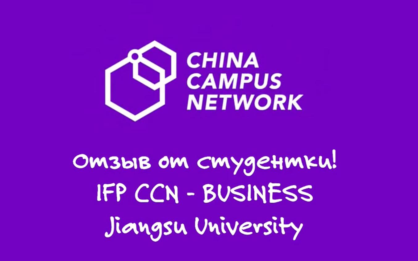 Откровенный отзыв студентки CCN об обучении и жизни в Университете Цзянсу (JSU)