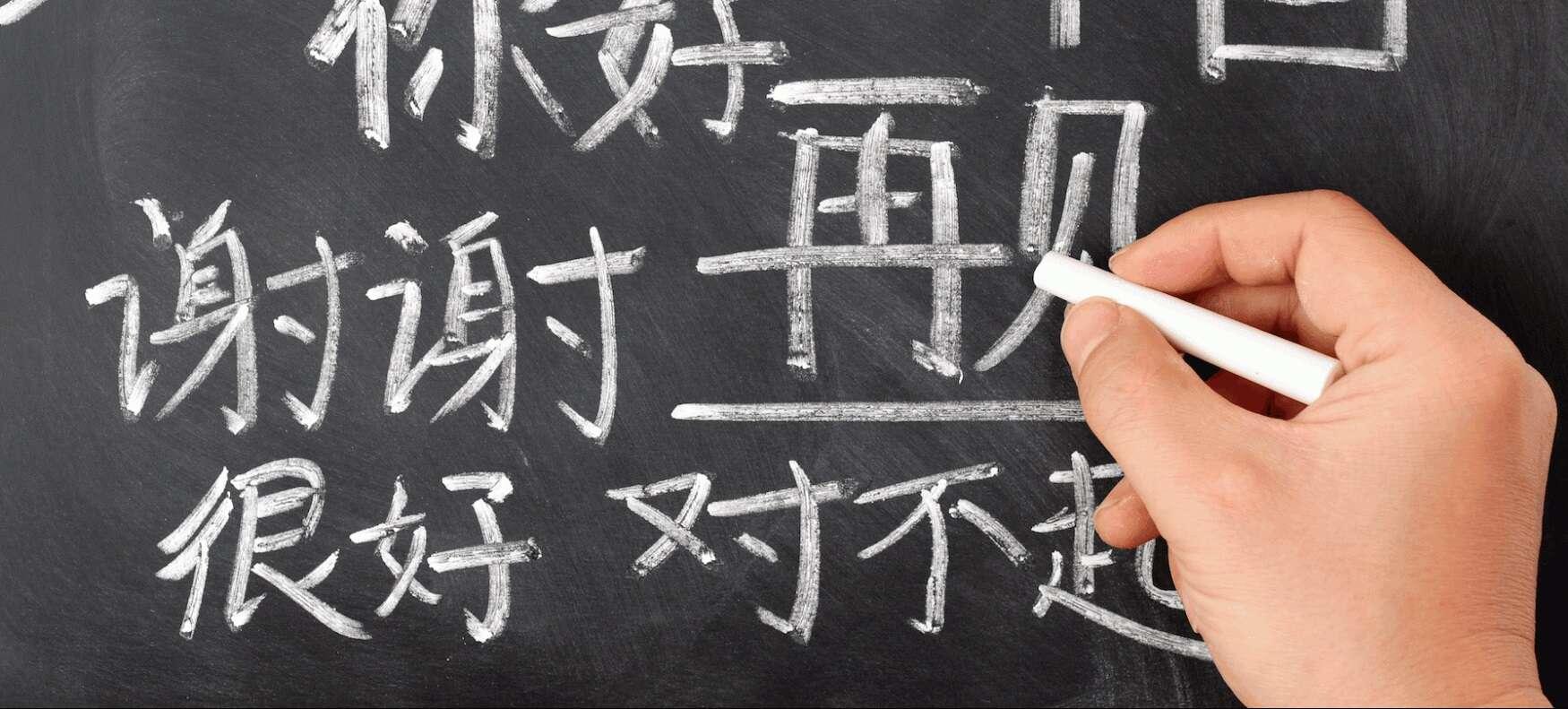 Чтобы выучить китайский, учите иероглифы, как китайцы