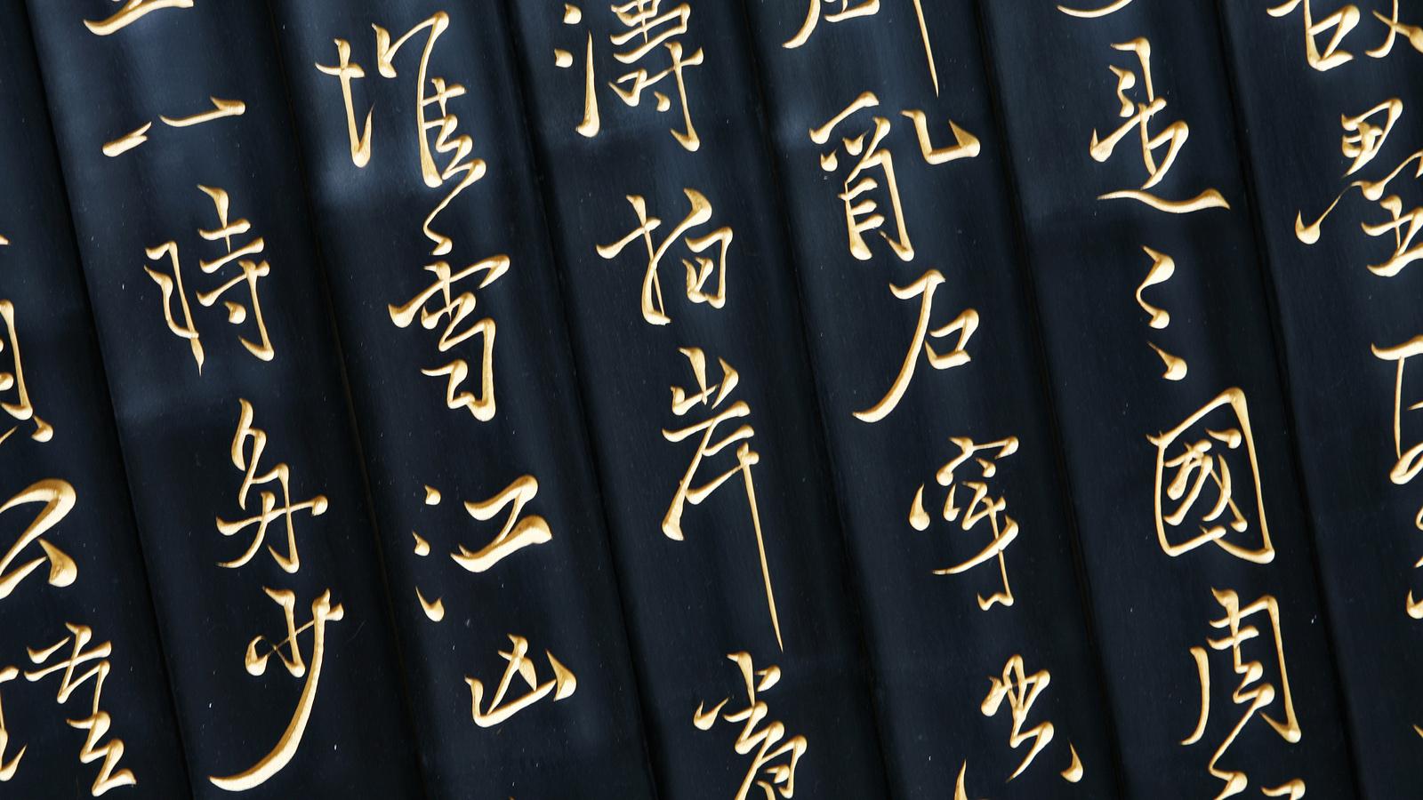 Сложно ли выучить китайский язык с нуля